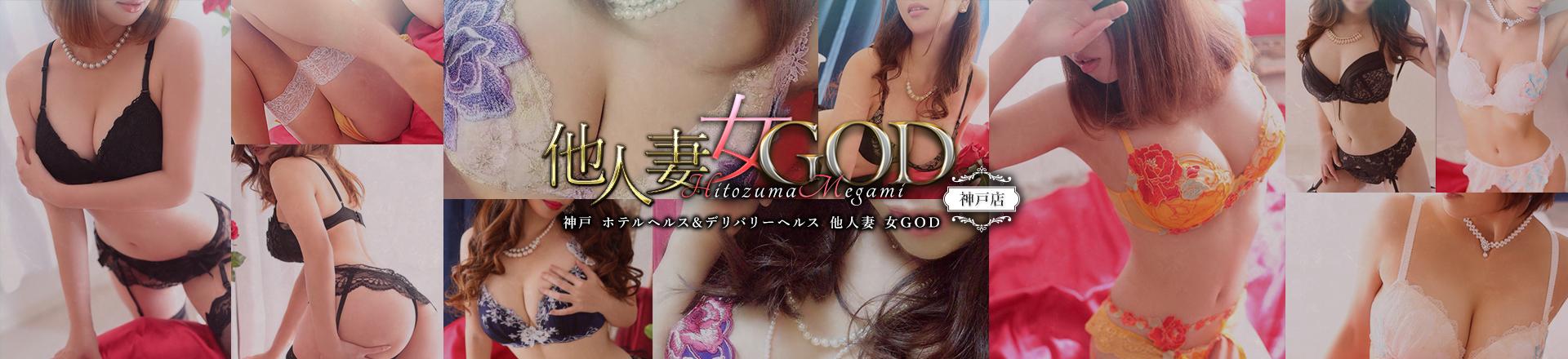 神戸デリヘル 若妻 女GODメガミ 神戸店