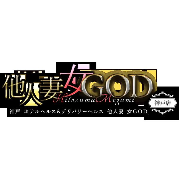 神戸デリヘル 若妻 女GODメガミ 神戸店|新着情報